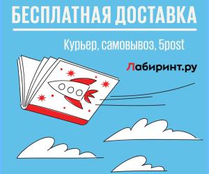 промокод https://www.promokod.sports.ru/promokodi/labirint#cid=212458
