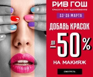 промокод https://www.promokod.sports.ru/promokodi/rivegauche#cid=213716