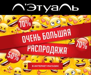 промокод https://www.promokod.sports.ru/promokodi/letoile#cid=238386