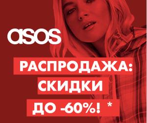промокод https://www.promokod.sports.ru/promokodi/asos#cid=247761