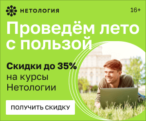 промокод https://www.promokod.sports.ru/promokodi/netology#cid=223632