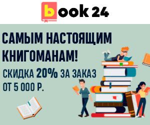 промокод https://www.promokod.sports.ru/promokodi/book24
