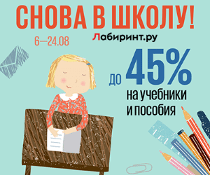 промокод https://www.promokod.sports.ru/promokodi/labirint#cid=239159