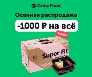 промокод https://www.promokod.sports.ru/promokodi/growfood#cid=247308