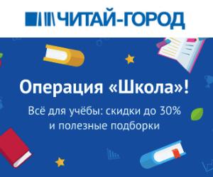промокод https://www.promokod.sports.ru/promokodi/chitai-gorod#cid=245895