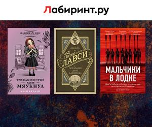 Лучший книжный России