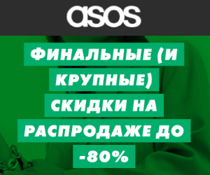 промокод https://www.picodi.com/ru/https://www.promokod.sports.ru/promokodi/asos#cid= 268270
