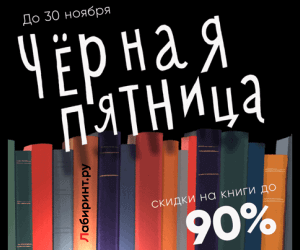 промокод https://www.promokod.sports.ru/promokodi/labirint#cid=258024