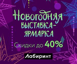 промокод https://www.promokod.sports.ru/promokodi/labirint#cid=261666
