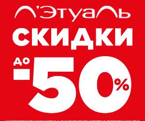 промокод https://www.promokod.sports.ru/promokodi/letoile#cid=261687