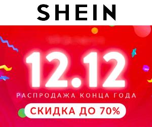 промокод https://www.promokod.sports.ru/promokodi/shein
