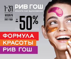 промокод https://www.promokod.sports.ru/promokodi/rivegauche#cid=268524