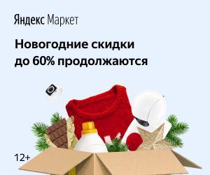 промокод https://www.promokod.sports.ru/promokodi/marketyandex#cid=266968