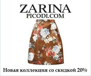 Промокод −20% в интернет-магазине