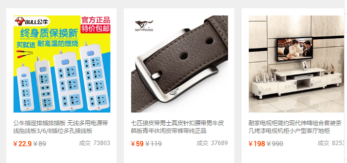 Miscallenous goods at Taobao