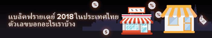 แบล็คฟรายเดย์ 2018 ในประเทศไทย ตัวเลขบอกอะไรเราบ้าง
