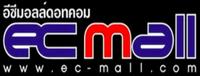 รหัสส่วนลด EC Mall