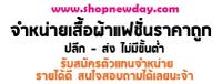 Shopnewday คูปอง