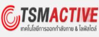TSM Active คูปอง