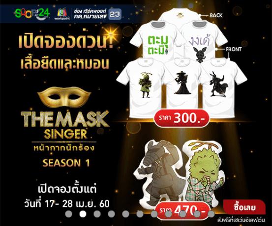 จองด่วน!เสื้อหมอน The Mask Singer
