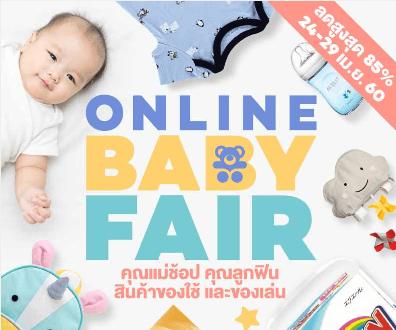 Lazada Baby Fair! ลดสูงสุด 85%