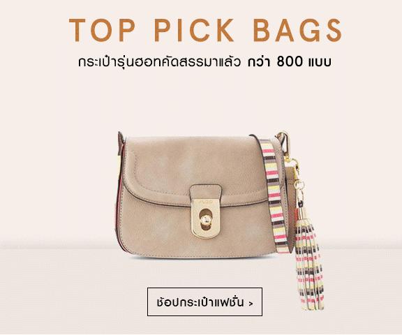 Top Bags กระเป๋าลดสูงสุด 70%