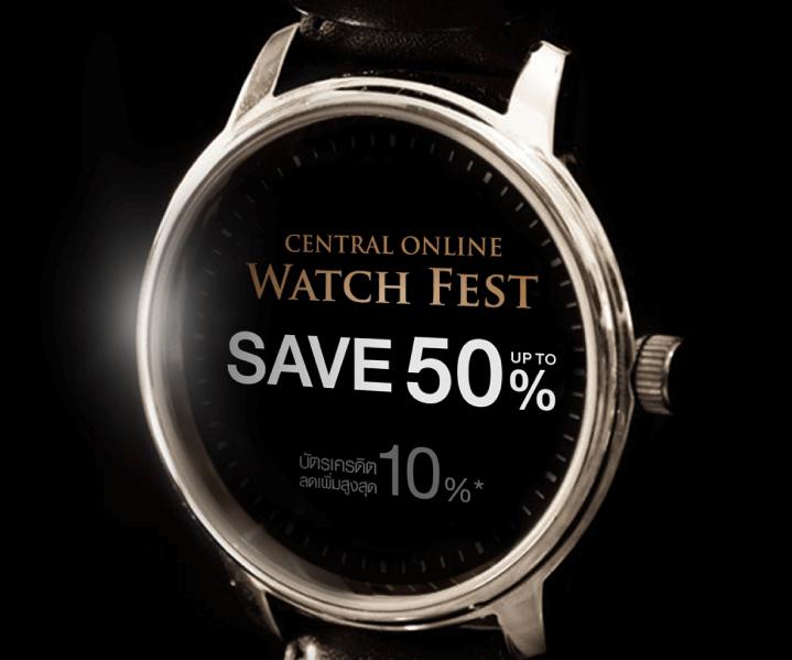 Central Watch Fest นาฬิกา ลด 50%