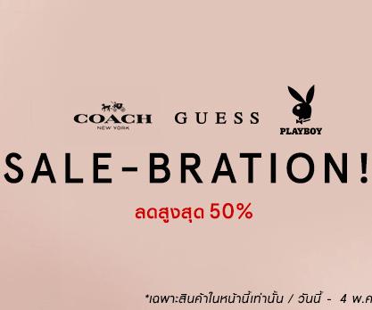 BRAND SALE - ลด 50% แบรนด์ดัง