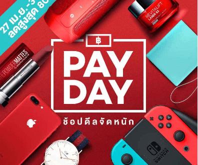 Lazada - Pay Day ลดสูงสุด 80%