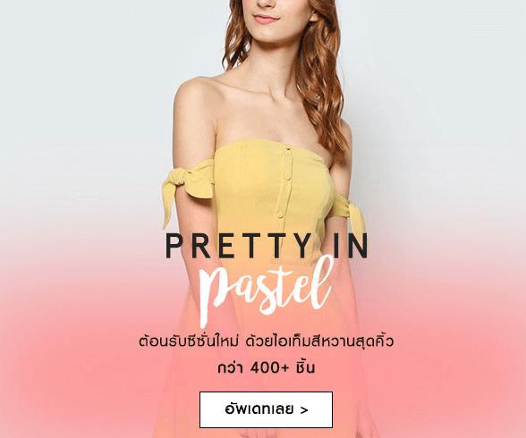 In Pastel: สีสวยหวาน มาแล้ว!
