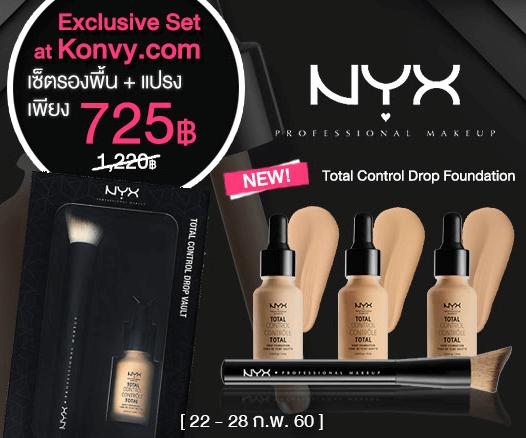 NYX Exclusive Set ลด 40%