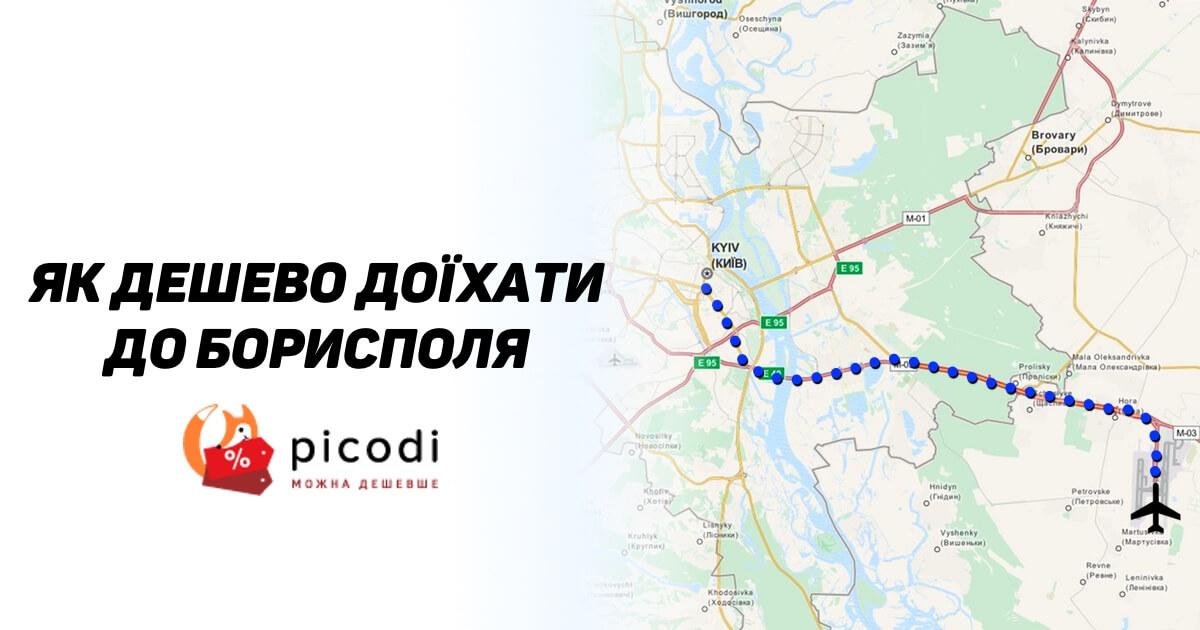 Как дёшево добраться до аэропорта Борисполь - Можна дешевше