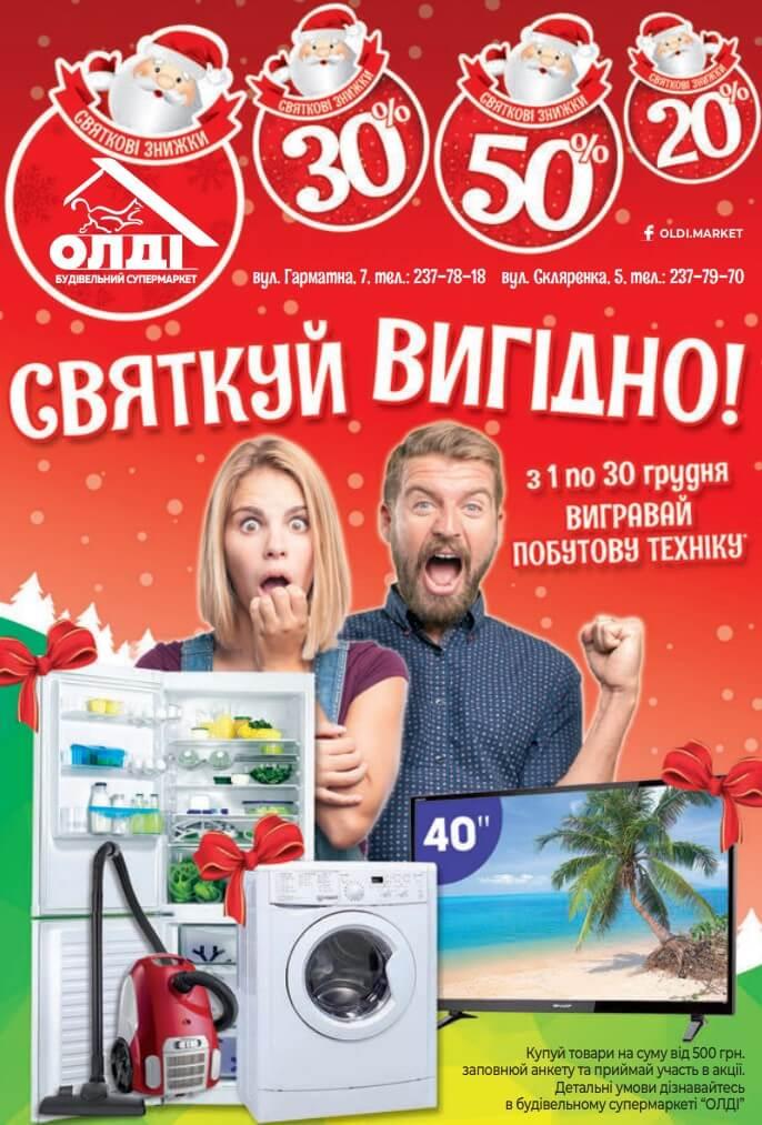Акция Олди Празднуй выгодно. Выигрывай бытовую технику на oldi.kiev.ua