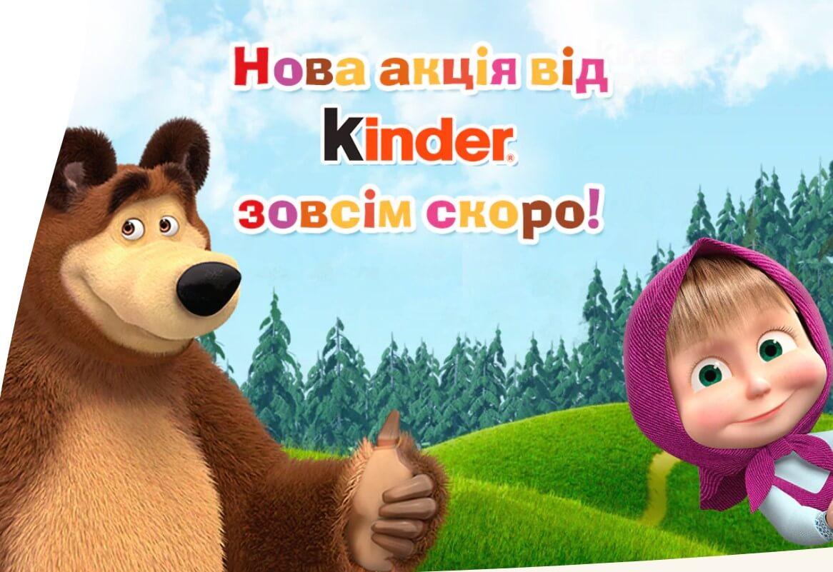 Акция Киндер Маша и Медведь на kinder.com