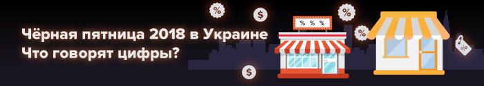 Чёрная пятница 2018 в Украине. Что говорят цифры