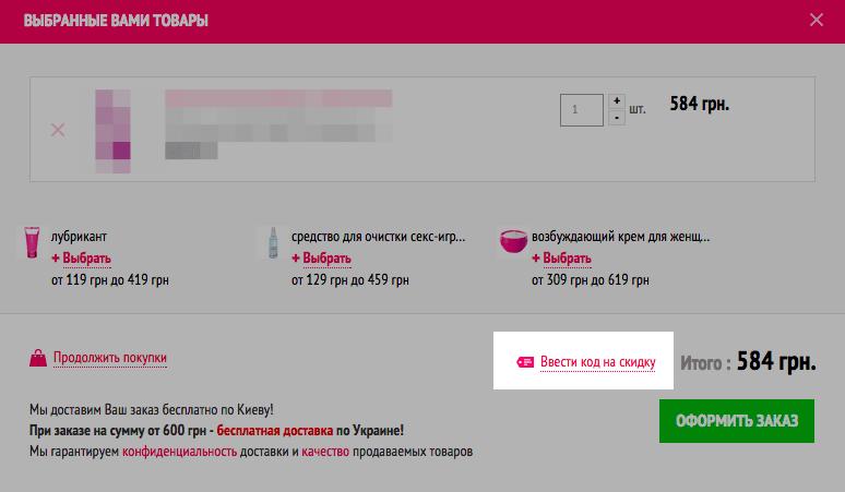 Код купона amurchik.ua
