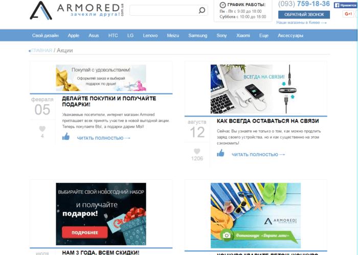 Акции и скидки Armored.com.ua