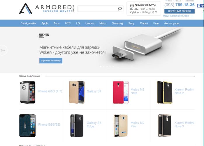 Главная страница магазина Armored.com.ua