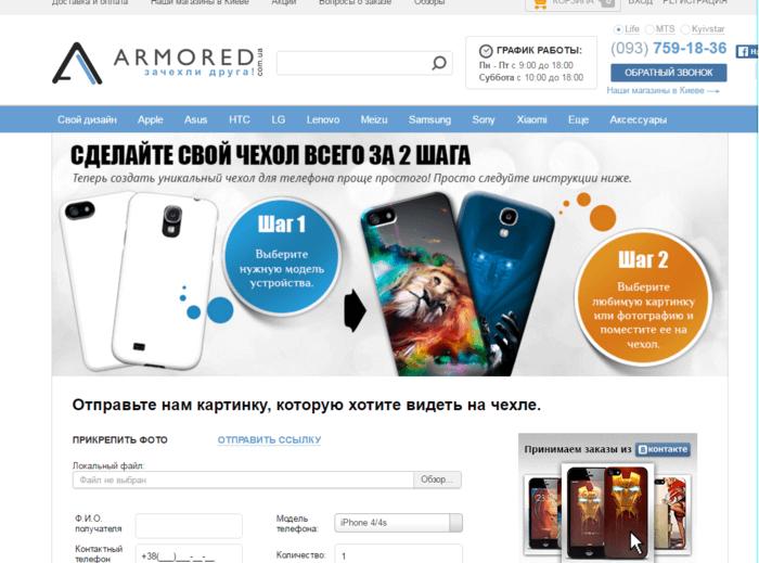Заказ чехлов по индивидуальному дизайну в Armored.com.ua