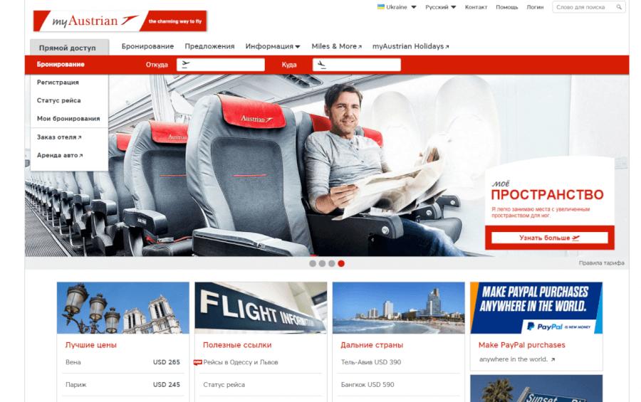 Австрийские авиалинии — главная страница