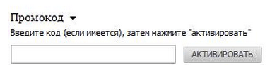 Промокод Асос