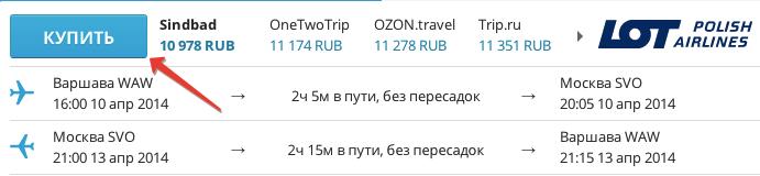 Билет на самолёт Варшава-Москва