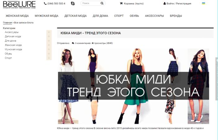Блог магазина Beelure