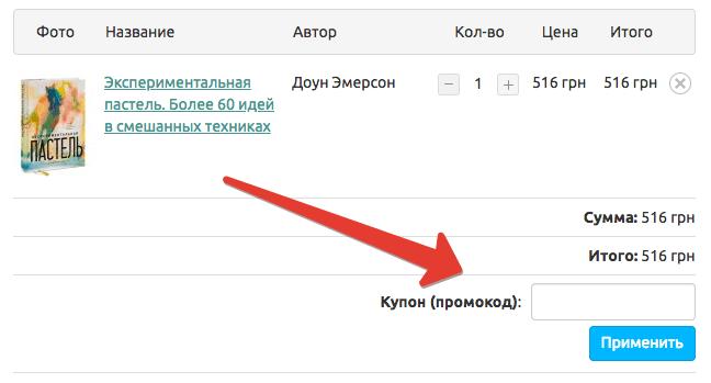 Промокод Bizlit
