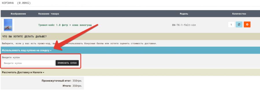 Поле для введения кода купона в BlankNote