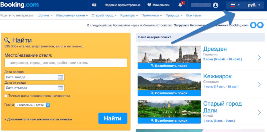 Форма поиска отелей в Booking.com
