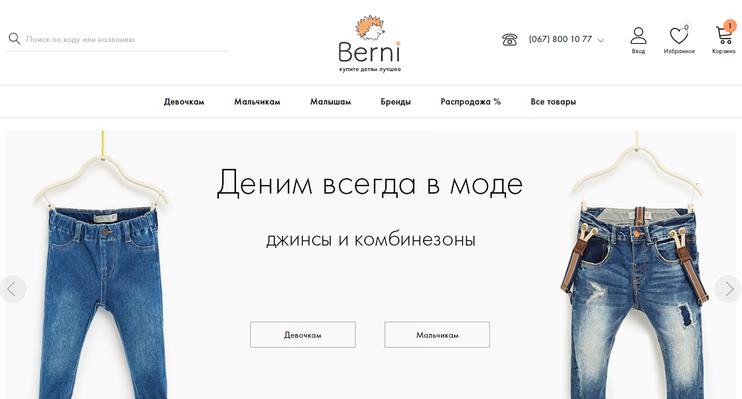 Berni — главная страница
