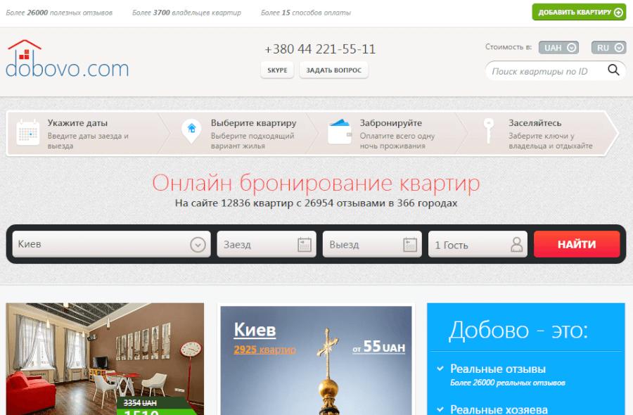 Dobovo.com — главная страница