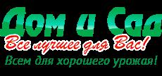 Интернет-магазин «Дом и Сад» — логотип