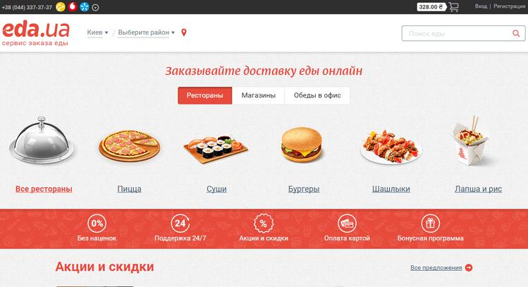 Eda.ua — главная страница